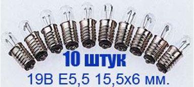 PIKO 55758 — Набор лампочек 10 штук, 19В, винтовой цоколь типа E5,5, размеры 15,5×6мм