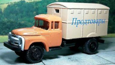 RUSAM-ZIL-130-41-341 — Автомобиль ЗИЛ 130 «ПРОДТОВАРЫ» (оранжевый-бежевый), 1:87, 1963—1986, СССР